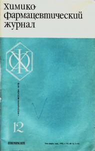 Химико-фармацевтический журнал 1973 №12
