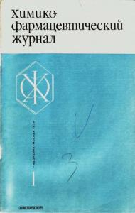 Химико-фармацевтический журнал 1974 №01