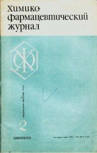 Химико-фармацевтический журнал 1974 №02