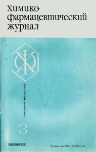 Химико-фармацевтический журнал 1974 №03