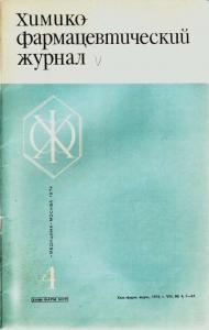 Химико-фармацевтический журнал 1974 №04