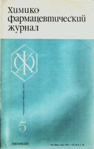 Химико-фармацевтический журнал 1974 №05