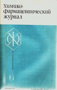 Химико-фармацевтический журнал 1974 №06