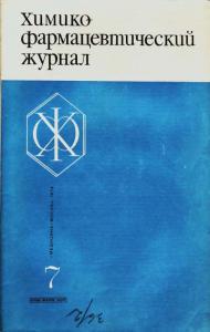 Химико-фармацевтический журнал 1974 №07