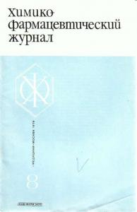 Химико-фармацевтический журнал 1974 №08