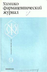 Химико-фармацевтический журнал 1974 №09