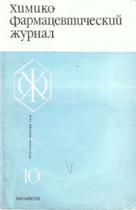 Химико-фармацевтический журнал 1974 №10
