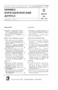Химико-фармацевтический журнал 1974 №12