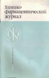 Химико-фармацевтический журнал 1975 №01
