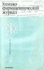 Химико-фармацевтический журнал 1975 №02