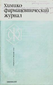 Химико-фармацевтический журнал 1975 №03