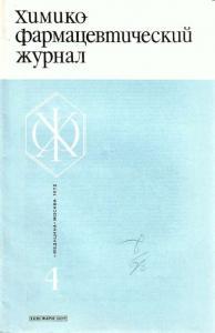 Химико-фармацевтический журнал 1975 №04