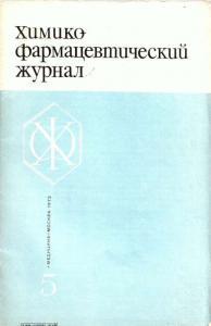 Химико-фармацевтический журнал 1975 №05