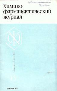 Химико-фармацевтический журнал 1975 №06