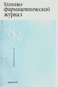 Химико-фармацевтический журнал 1975 №07