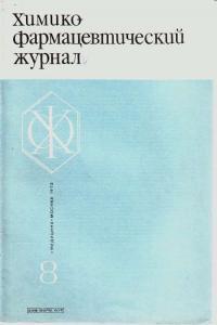 Химико-фармацевтический журнал 1975 №08