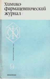 Химико-фармацевтический журнал 1975 №09