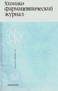 Химико-фармацевтический журнал 1975 №10