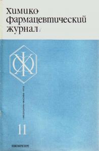 Химико-фармацевтический журнал 1975 №11
