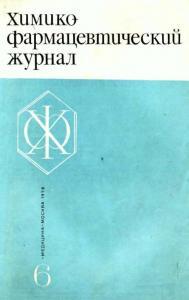 Химико-фармацевтический журнал 1976 №06