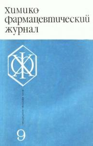 Химико-фармацевтический журнал 1976 №09