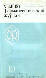 Химико-фармацевтический журнал 1976 №10