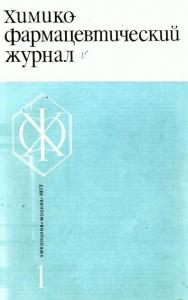 Химико-фармацевтический журнал 1977 №01