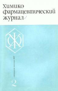 Химико-фармацевтический журнал 1977 №02