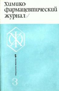 Химико-фармацевтический журнал 1977 №03