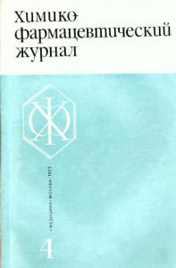Химико-фармацевтический журнал 1977 №04