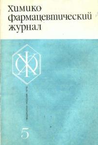 Химико-фармацевтический журнал 1977 №05