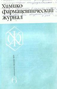 Химико-фармацевтический журнал 1977 №06