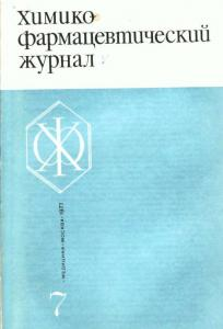 Химико-фармацевтический журнал 1977 №07