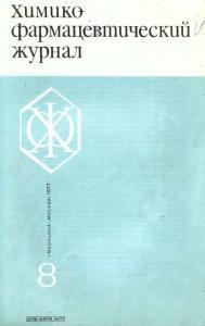 Химико-фармацевтический журнал 1977 №08