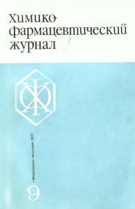 Химико-фармацевтический журнал 1977 №09