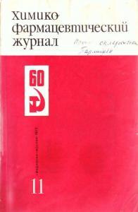 Химико-фармацевтический журнал 1977 №11