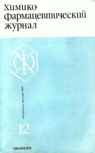 Химико-фармацевтический журнал 1977 №12