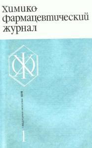 Химико-фармацевтический журнал 1978 №01
