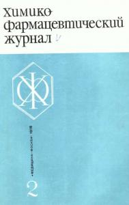 Химико-фармацевтический журнал 1978 №02