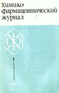 Химико-фармацевтический журнал 1978 №07