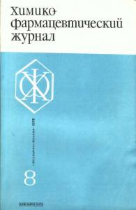 Химико-фармацевтический журнал 1978 №08
