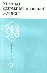Химико-фармацевтический журнал 1978 №09