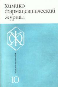 Химико-фармацевтический журнал 1978 №10