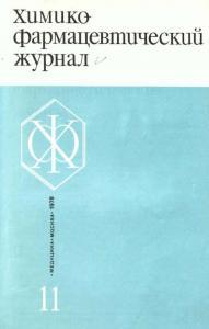 Химико-фармацевтический журнал 1978 №11