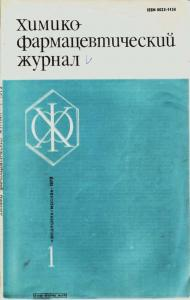 Химико-фармацевтический журнал 1979 №01