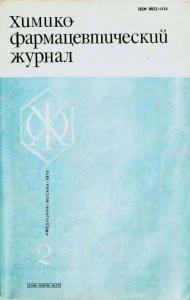 Химико-фармацевтический журнал 1979 №02