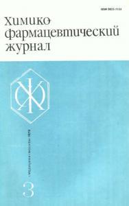 Химико-фармацевтический журнал 1979 №03