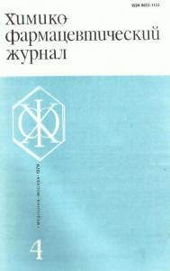 Химико-фармацевтический журнал 1979 №04