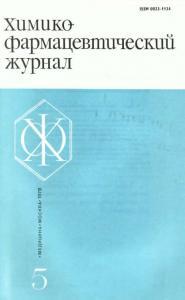 Химико-фармацевтический журнал 1979 №05
