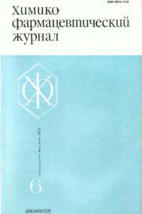 Химико-фармацевтический журнал 1979 №06